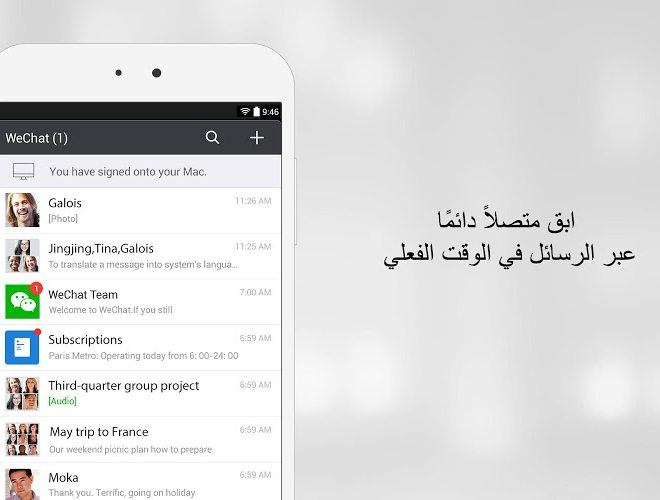 إلعب WeChat on PC 11