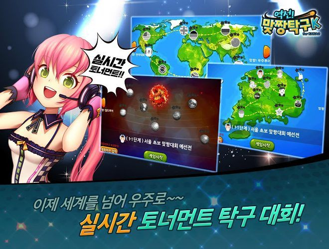 즐겨보세요 Reverse matjjang Tennis live for kakao on PC 6