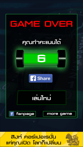 เล่น The Fah Lab Quiz on PC 20