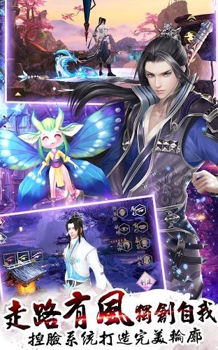 暢玩 御劍情緣 PC版 14