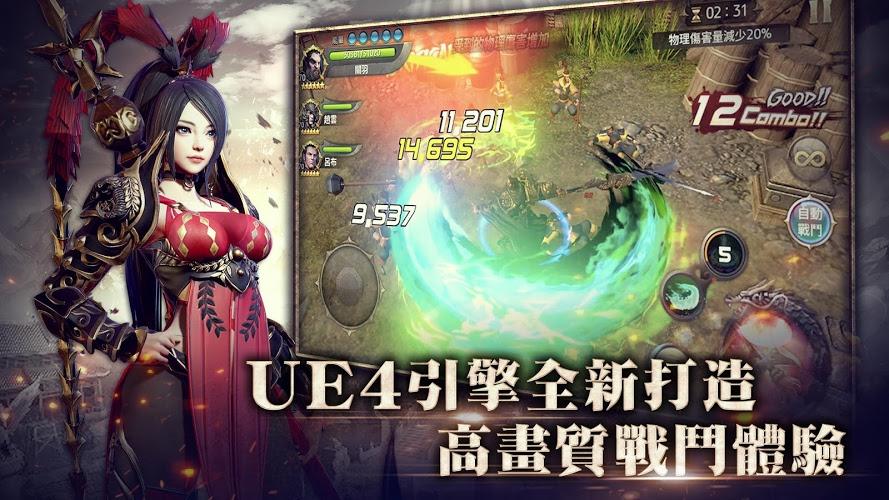 暢玩 三國BLADE PC版 11