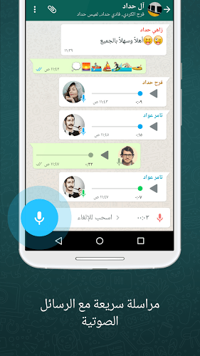 إلعب WhatsApp on PC 5
