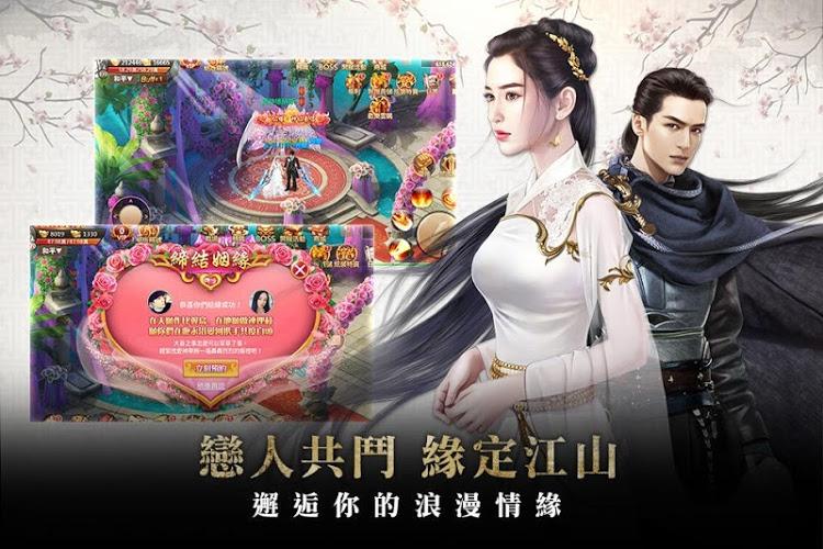 暢玩 玲瓏訣-戀人共鬥武俠MMO PC版 2