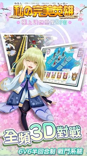 暢玩 私の完美英雄-戀愛幻想RPG PC版 5