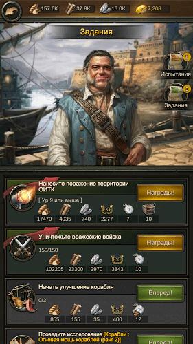 Играй Пираты Карибского Моря На ПК 9