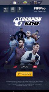 BlueStacksを使ってPCで『FIFPro公式 チャンピオンイレブン』を遊ぼう