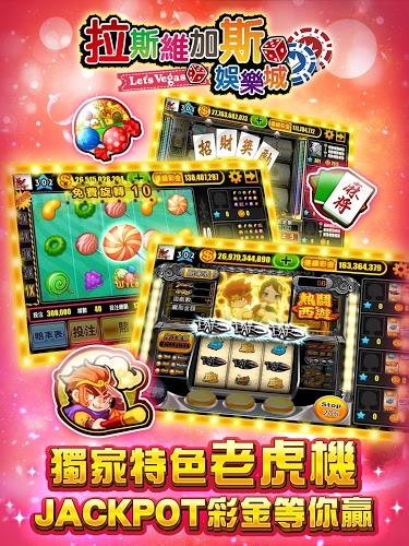 暢玩 Lets Vegas Slots PC版 3