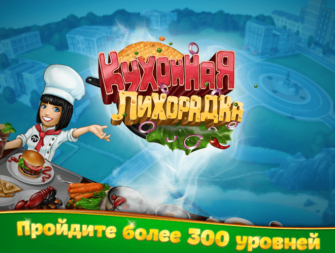 Играй Cooking Fever На ПК 12