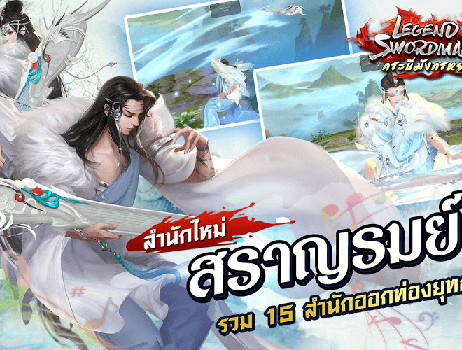 เล่น Legend of Swordman on PC 4