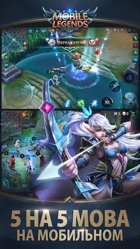 Играй Mobile Legends: Bang bang На ПК 3