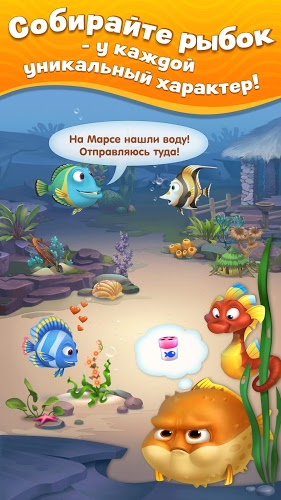 Играй Fishdom: Deep Dive На ПК 4