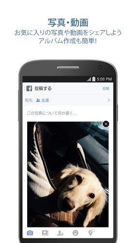 プレーする Facebook Android App on pc 5