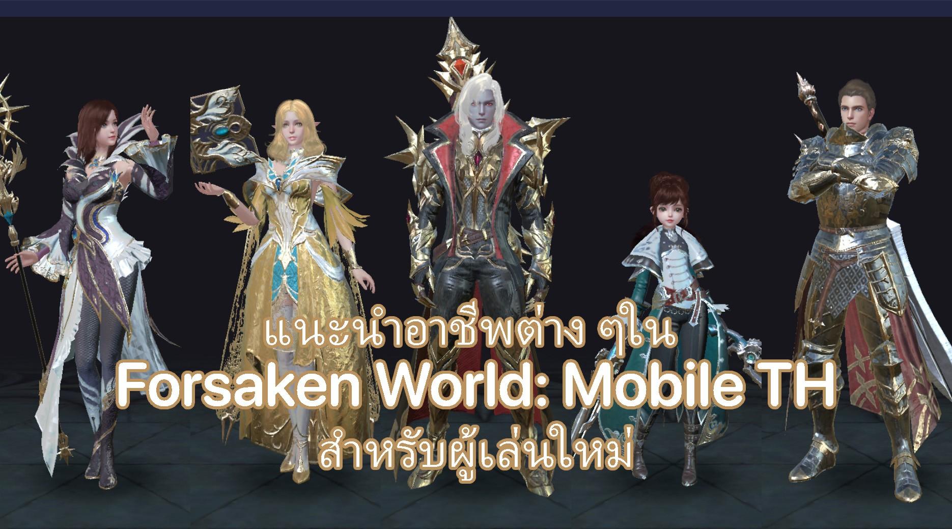 อาชีพของตัวเกมจาก Forsaken World