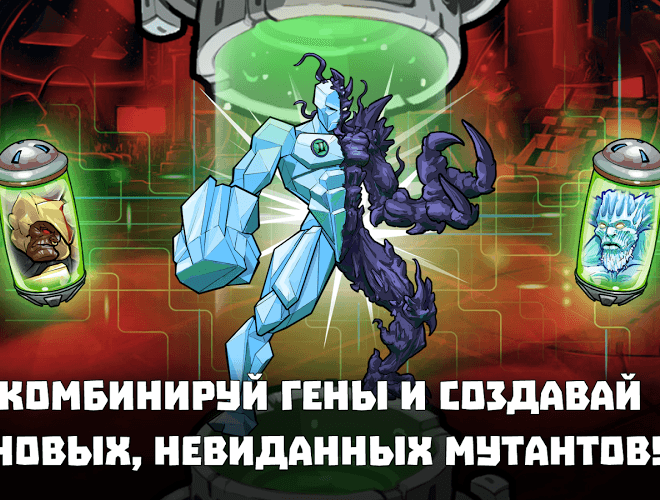 Играй Mutants Genetic Gladiators on pc 4