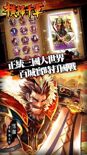 暢玩 橫掃千軍 PC版 10