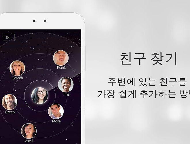เล่น WeChat on pc 12