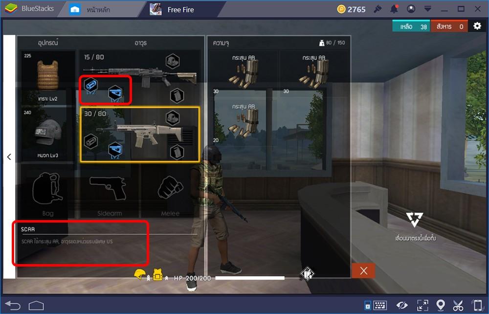 Garena Free Fire: เรียนรู้เรื่องอุปกรณ์เสริม เพิ่มเติมความสามารถให้กับปืน