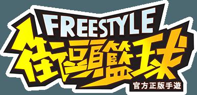 暢玩 Freestyle 街頭籃球-唯一正版 3v3籃球競技經典 PC版