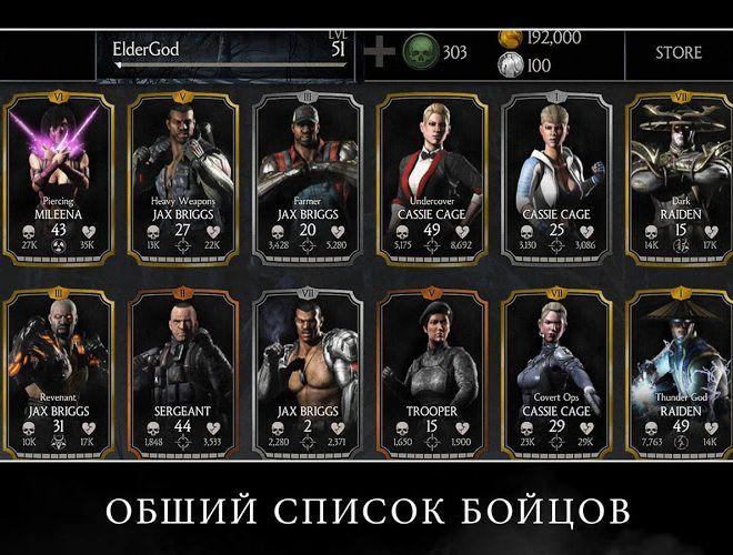 Играй Mortal Kombat X На ПК 7