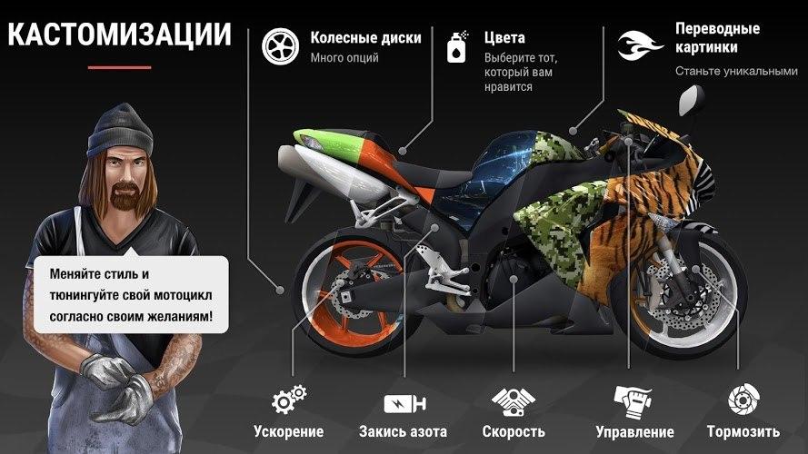 Играй Racing Fever: Moto На ПК 6