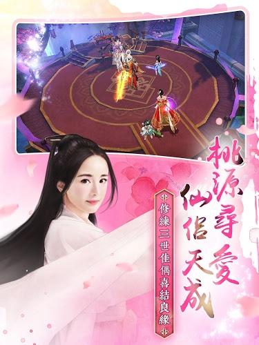 暢玩 三生三世十里桃花3D正版手遊 PC版 9