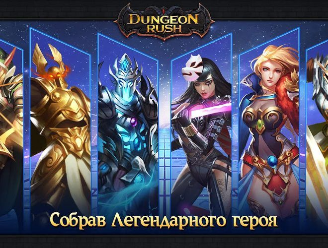 Играй Dungeon Rush На ПК 23