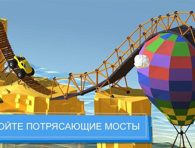 Играй Build a Bridge На ПК 13