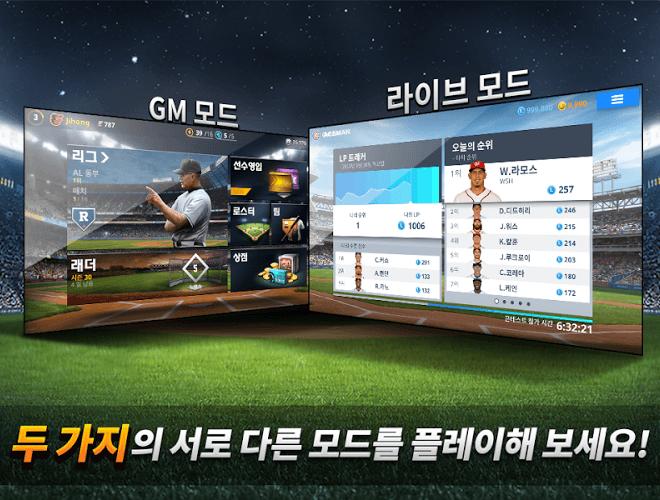 즐겨보세요 MLB 9이닝스 매니저 on PC 3