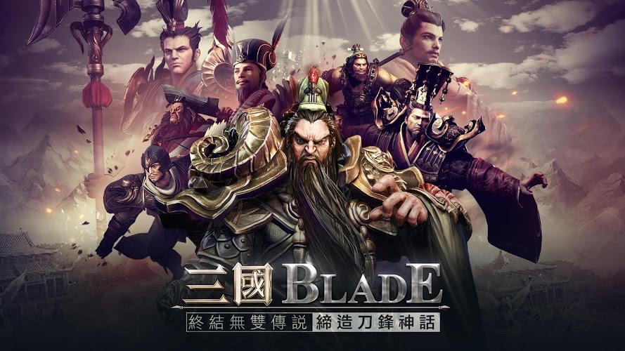 暢玩 三國BLADE PC版 3