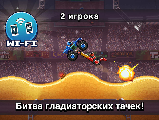 Играй Drive Ahead 2 На ПК 10