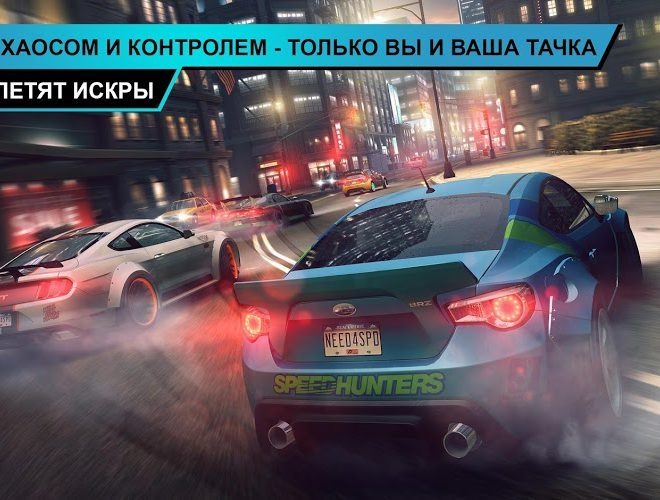 Играй Need for Speed: No Limits На ПК 4