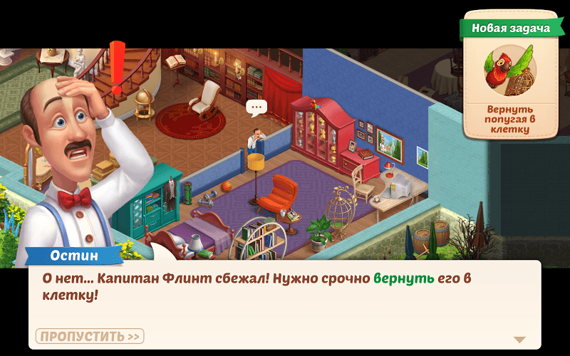 Играй Homescapes На ПК 23