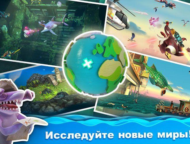Играй Hungry Shark World На ПК 6