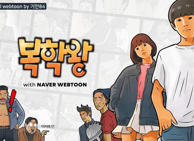 즐겨보세요 복학왕 with NAVER WEBTOON on PC 3