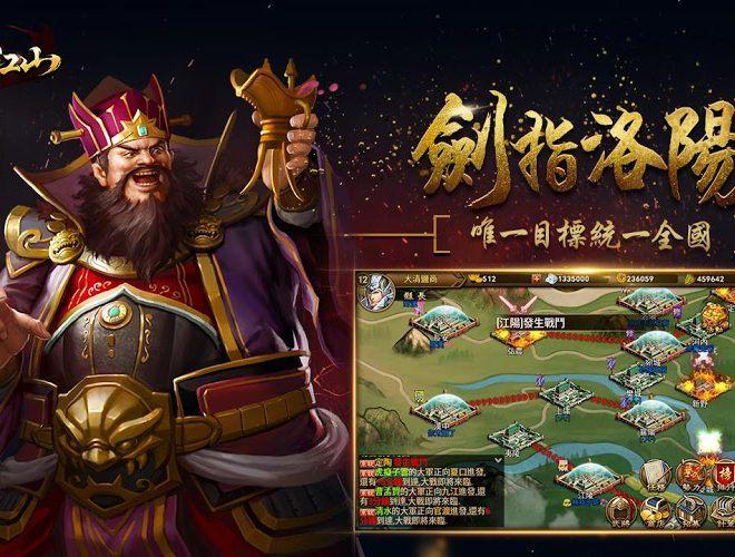 暢玩 朕的江山-經典三國志對戰版 PC版 5