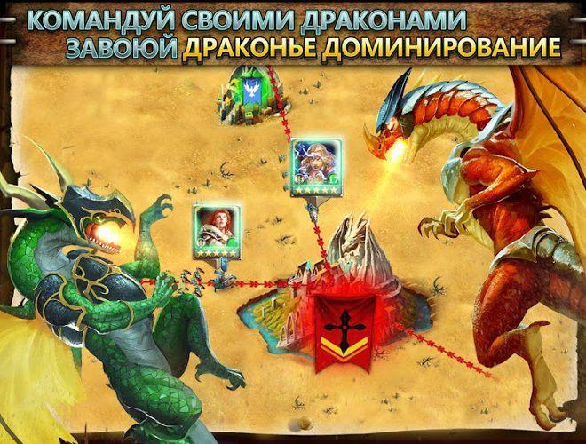 Играй Dragons of Atlantis:наследники На ПК 13
