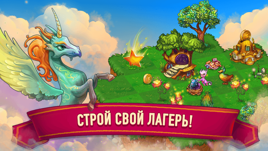 Играй Merge Dragons! На ПК 6