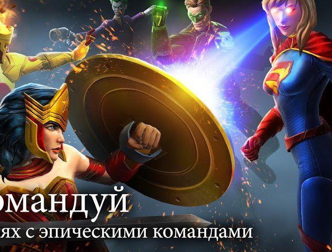Играй DC Legends На ПК 4
