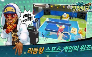 Reverse matjjang Tennis live for kakao