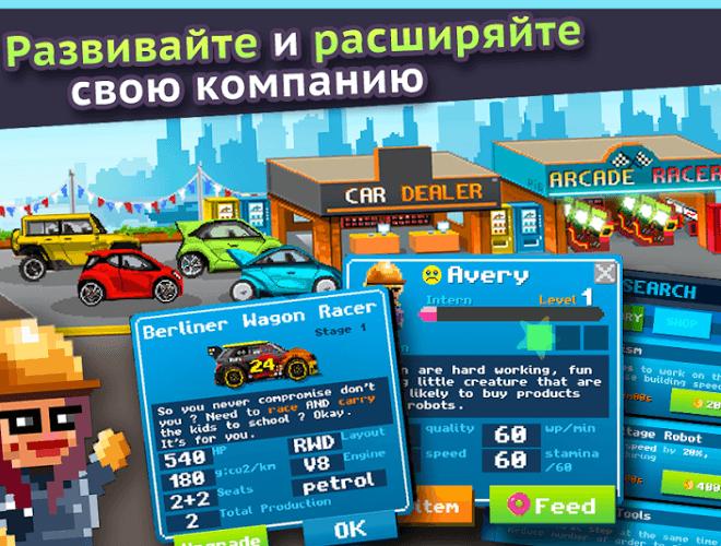 Играй Motor World Car Factory На ПК 6