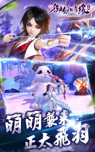 暢玩 御劍情緣 PC版 3
