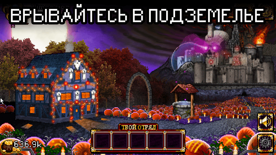 Играй Soda Dungeon На ПК 5