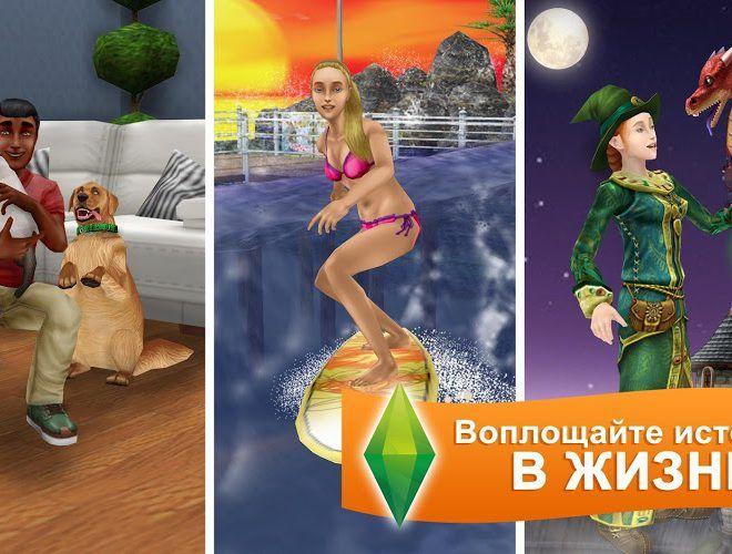 Играй The Sims Freeplay on pc 7