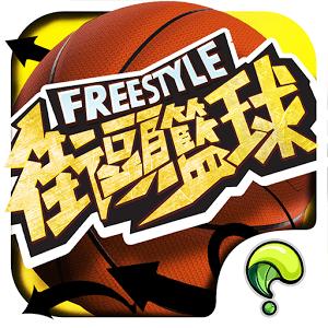 暢玩 Freestyle 街頭籃球-唯一正版 3v3籃球競技經典 PC版 1