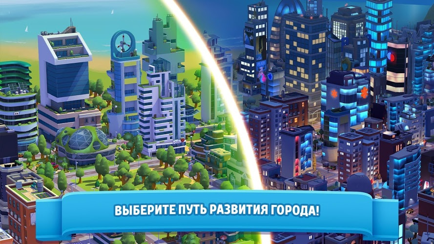 Играй Ситимания: Строим Город На ПК 12