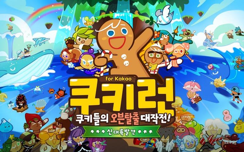 즐겨보세요 쿠키런 for Kakao on PC 3