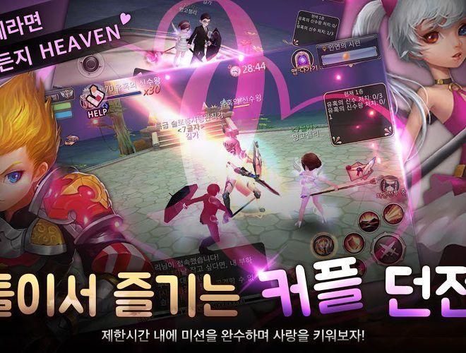 즐겨보세요 헤븐 (Heaven) on PC 4