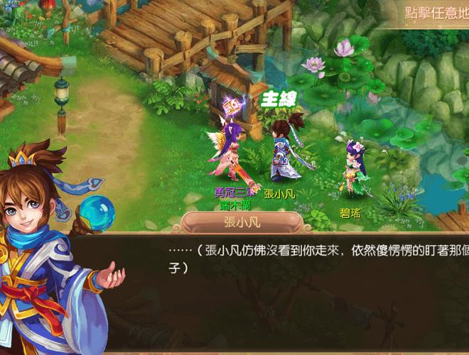 暢玩 夢幻誅仙手機版 PC版 18