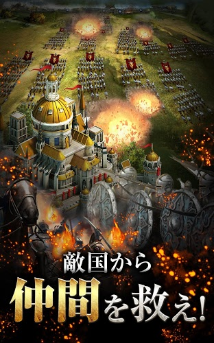 Clash of Kings をPCでプレイ!5