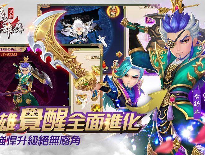 暢玩 射鵰英雄傳3D PC版 6